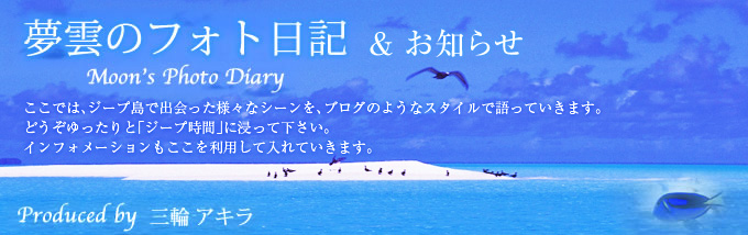 ジープ島、Jeep島、夢雲のフォト日記