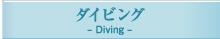 ジープ島、Jeep島、ダイビング