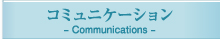 ジープ島、Jeep島、コミュニケーション