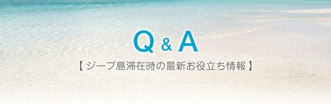 ジープ島滞在時の最新お役立ち情報 Q&A